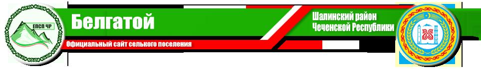 Администрация  Белгатойского сельского поселения Шалинского муниципального района